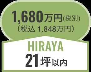 hiraya21坪以内/税別1,530万円(税込1,683万円)