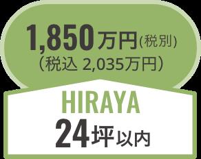 hiraya24坪以内/税別1,680万円(税込1,848万円)