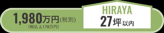 hiraya27坪以内/税別1,880万円(税込2,068万円)
