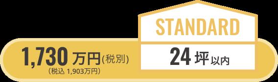 standard30坪以内/税別1730万円(税込1903万円)